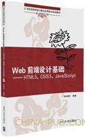 Web前端设计基础――HTML5、CSS3、JavaScript(21世纪高等学校计算机应用技术规划教材)