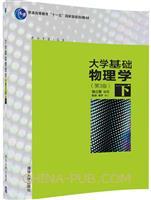 大学基础物理学(第3版)下