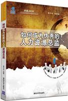 如何成为优秀的人力资源总监(决战2020――北大纵横管理咨询集团系列丛书)