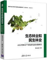 生态林业和民生林业――山东省林业产业集群发展问题研究