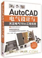 AutoCAD电气设计与天正电气TElec工程实践:2014中文版