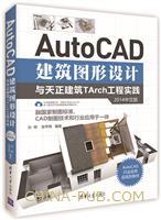 AutoCAD建筑图形设计与天正建筑TArch工程实践:2014中文版