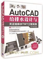 AutoCAD给排水设计与天正给排水TWT工程实践:2014中文版