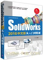 Solidworks 2016中文版从入门到精通