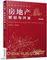 房地产策划与开发(第2版)