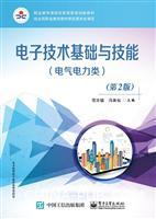电子技术基础与技能(电气电力类)(第2版)