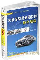汽车自动变速器检修一体化教程