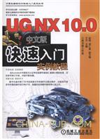 UGNX10.0中文版快速入门实例教程