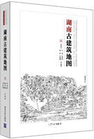 湖南古建筑地图(中国古代建筑知识普及与传承系列丛书中国古建筑地图)