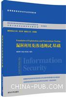 漏洞利用及渗透测试基础(高等院校信息安全专业系列教材)