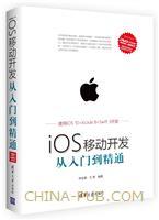 iOS移动开发从入门到精通