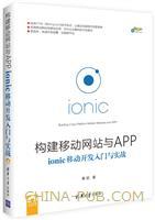 构建移动网站与APP : ionic移动开发入门与实战