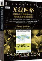 无线网络:理解和应对互联网环境下网络互连所带来的挑战