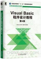 (特价书)Visual Basic程序设计教程(第4版)