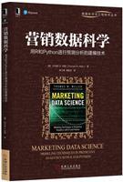 (特价书)营销数据科学:用R和Python进行预测分析的建模技术