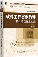 (特价书)软件工程案例教程:软件项目开发实践 (第3版)