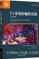 (特价书)C#多线程编程实战(原书第2版)