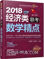 2018机工版精点教材 经济类联考数学精点 第6版含2011年至2017年共七套经济类联考数学真题及精解