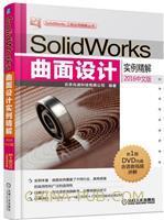 SolidWorks曲面设计实例精解(2016中文版)