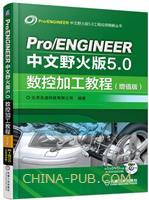Pro/ENGINEER中文野火版5.0数控加工教程(增值版)