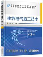 建筑电气施工技术 第2版