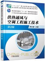 供热通风与空调工程施工技术 第2版