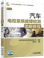 汽车电控系统故障检测图解教程 第2版