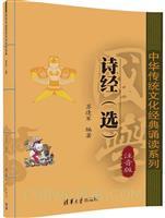 诗经(选)(中华传统文化经典诵读系列)