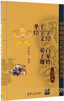 三字经・百家姓・千字文・弟子规・孝经(中华传统文化经典诵读系列)