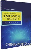 系统建模与仿真――使用AnyLogic7(高等院校信息技术规划教材)