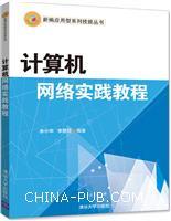 计算机网络实践教程(新编应用型系列技能丛书)