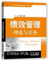 """绩效管理理论与实务(""""十二五""""普通高等教育规划教材・经管系列)"""