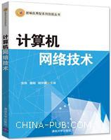 计算机网络技术(新编应用型系列技能丛书)