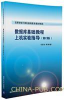 数据库基础教程上机实验指导(第2版)(高等学校计算机基础教育教材精选)