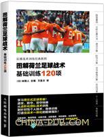 图解荷兰足球战术:基础训练120项
