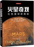 火星奇红色星球新揭秘