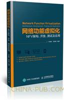 网络功能虚拟NFV架开测试及应用
