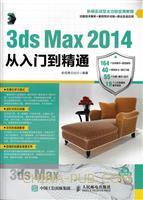 3dMa2014从入门到精通