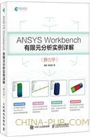 ANSYWorkbench有限元分析实例详静力学