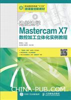 边做边学――Mastercam X7数控加工立体化实例教程
