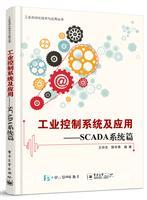 工业控制系统及应用―SCADA系统篇