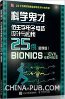 科学鬼才 仿生学电子电路设计与应用25例(图例版)