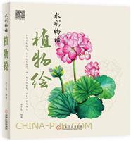 (特价书)水彩物语:植物绘