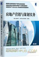 房地产营销与策划实务(第2版)