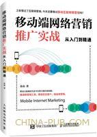 移动端网络营销推广实战从入门到精通