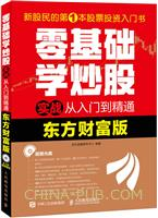 零基础学炒股实战从入门到精通(东方财富版)