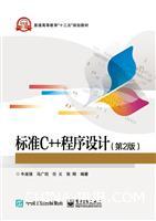 标准C++程序设计(第2版)