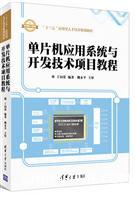 """单片机应用系统与开发技术项目教程(配光盘)(""""十三五""""应用型人才培养规划教材)"""