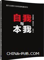 自我与本我(西方心理学大师名著典藏系列)