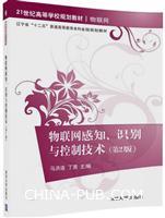 物联网感知、识别与控制技术(第2版)(21世纪高等学校规划教材・物联网)